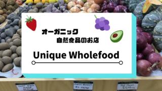オーガニックスーパーUnique wholefoodに行ってきました