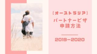 【オーストラリア】パートナービザ申請2019-2020