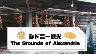シドニーのおすすめスポットThe Grounds of Alexandria